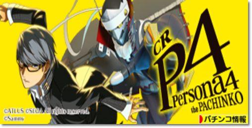 persona4-kaiseki