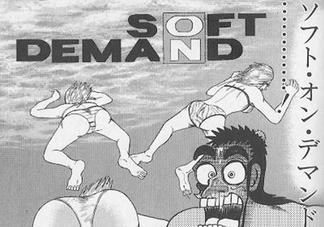 softondemant